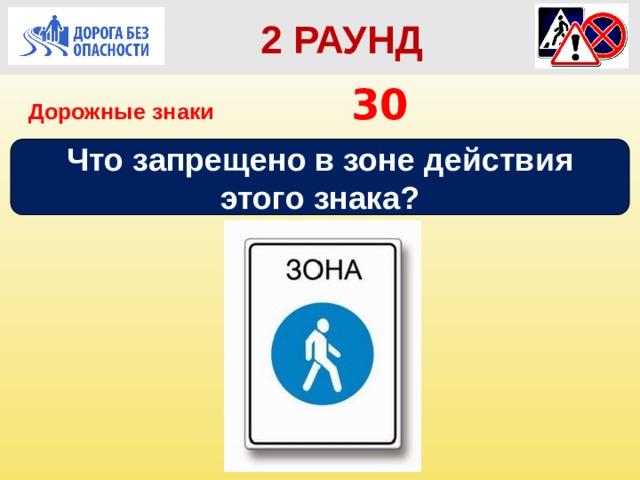 2 РАУНД Дорожные знаки       30 Что запрещено в зоне действия этого знака?