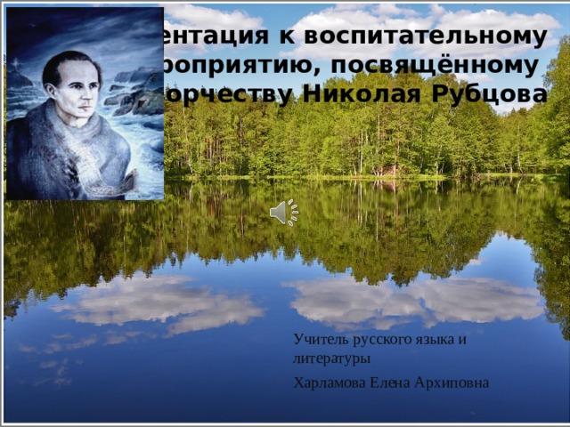 Презентация к воспитательному мероприятию, посвящённому творчеству Николая Рубцова