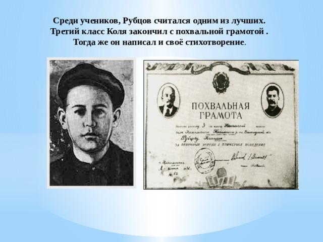 Среди учеников, Рубцов считался одним из лучших. Третий класс Коля закончил с похвальной грамотой . Тогда же он написал и своё стихотворение .