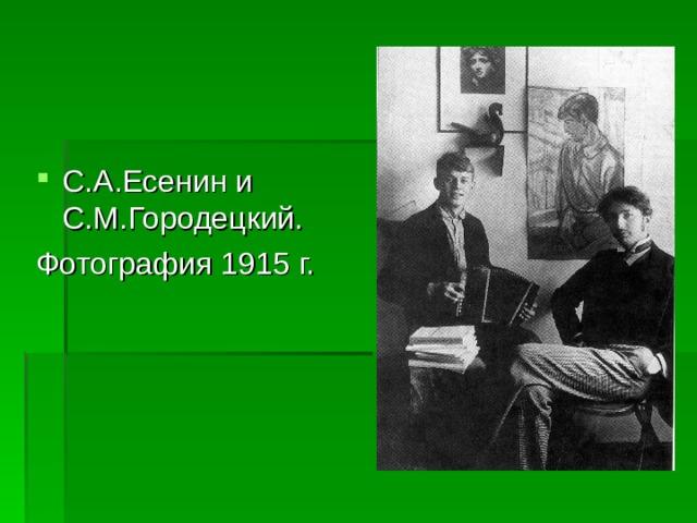 С.А.Есенин и С.М.Городецкий.