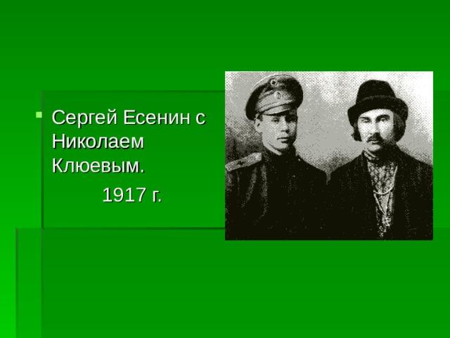 Сергей Есенин с Николаем Клюевым.