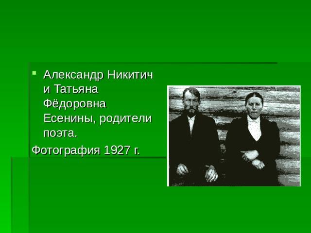 Александр Никитич и Татьяна Фёдоровна Есенины, родители поэта.