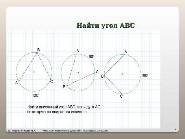 Найти угол АВС   (с) Коробейникова Н.А. материал подготовлен для сайта matematika.ucoz.com