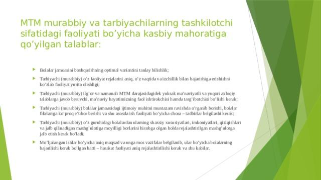 MTM murabbiy va tarbiyachilarning tashkilotchi sifatidagi faoliyati bo'yicha kasbiy mahoratiga qo'yilgan talablar: