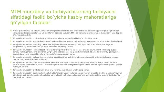 MTM murabbiy va tarbiyachilarning tarbiyachi sifatidagi faoliti bo'yicha kasbiy mahoratlariga qo'yilgan talablar: