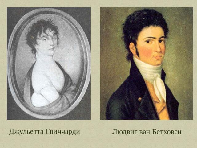 Джульетта Гвиччарди Людвиг ван Бетховен