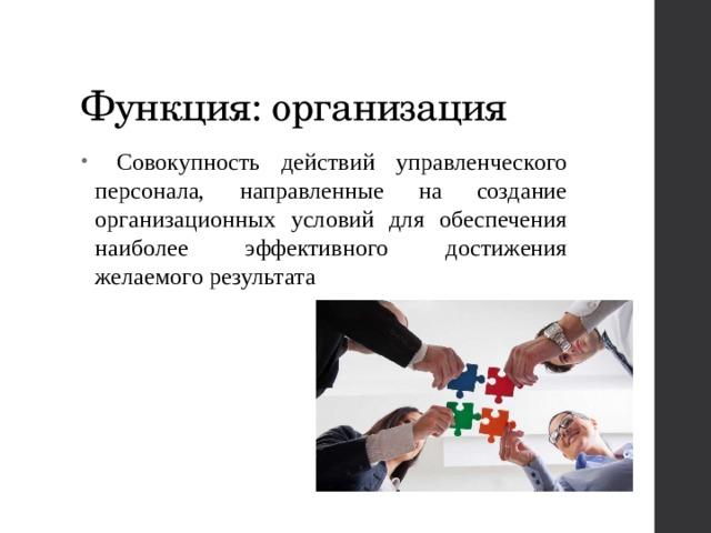 Функция: организация
