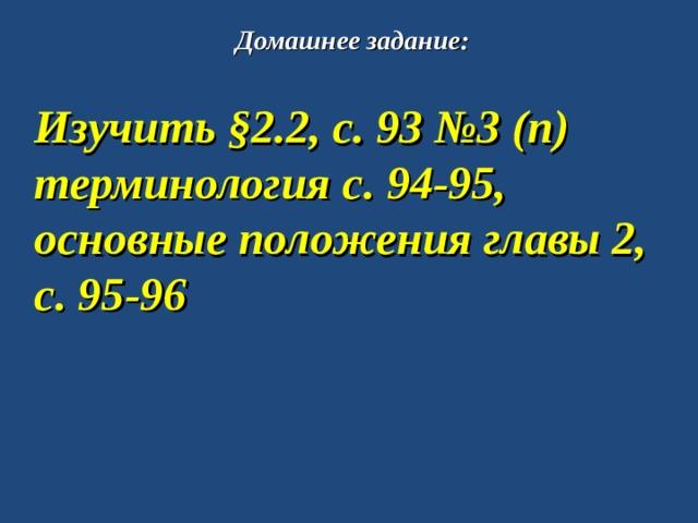 Домашнее задание: Изучить §2.2, с. 93 №3 (п) терминология с. 94-95, основные положения главы 2, с. 95-96
