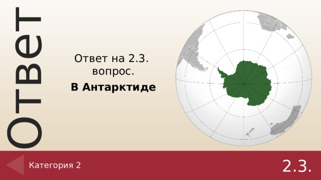 Ответ на 2.3. вопрос. В Антарктиде Категория 2 2.3.