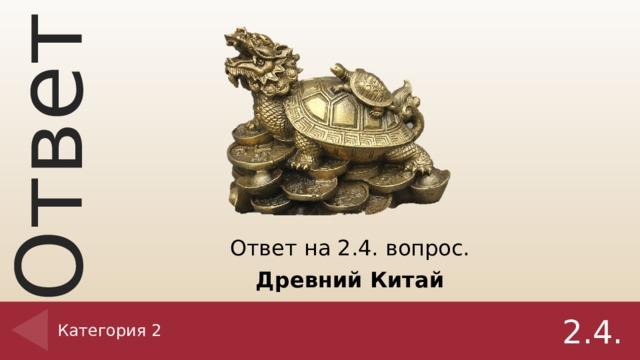 Ответ на 2.4. вопрос. Древний Китай Категория 2 2.4.
