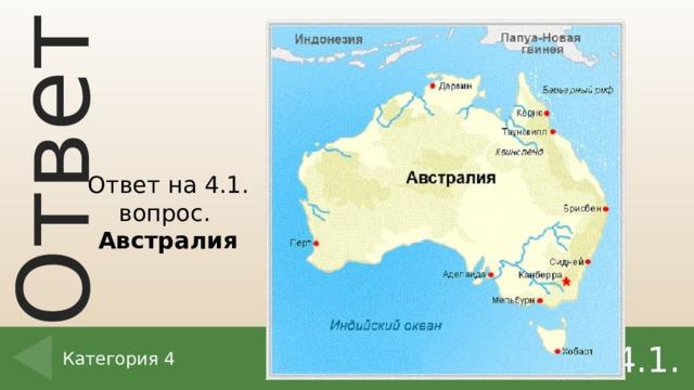 Ответ на 4.1. вопрос. Австралия 4.1. Категория 4