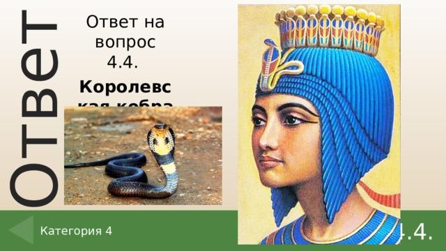Ответ на вопрос 4.4. Королевская кобра 4.4. Категория 4