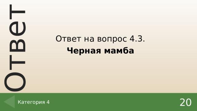 Ответ на вопрос 4.3. Черная мамба 20 Категория 4