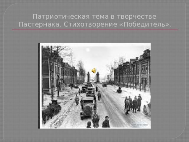 Патриотическая тема в творчестве Пастернака. Стихотворение «Победитель».