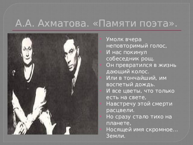 А.А. Ахматова. «Памяти поэта».