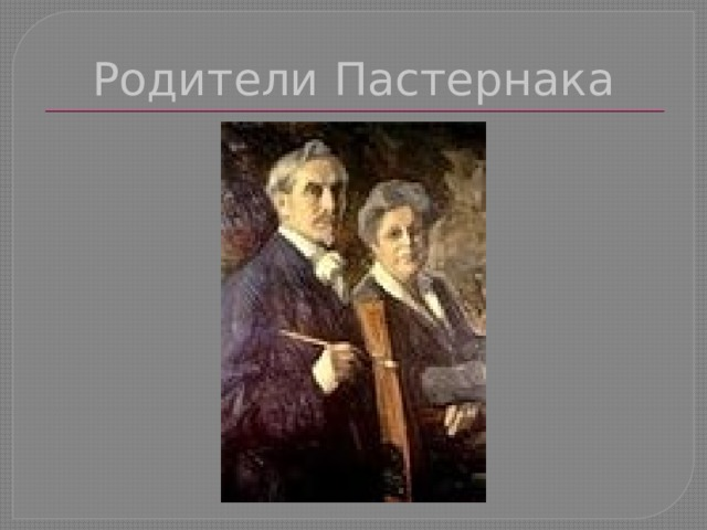Родители Пастернака