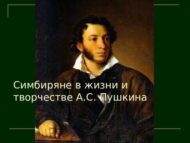 Симбиряне в жизни и творчестве А.С. Пушкина