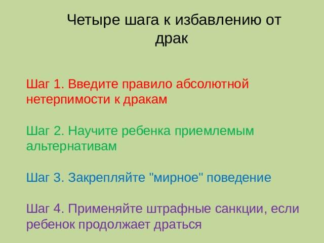 Четыре шага к избавлению от драк Шаг 1. Введите правило абсолютной нетерпимости к дракам Шаг 2. Научите ребенка приемлемым альтернативам Шаг 3. Закрепляйте