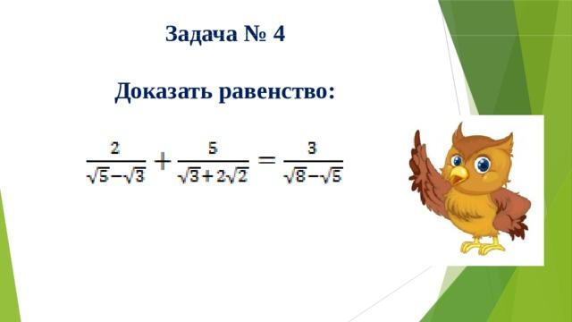 Задача № 4 Доказать равенство: