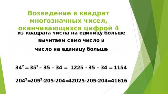 Возведение в квадрат многозначных чисел, оканчивающихся цифрой 4