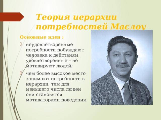 Теория иерархии потребностей Маслоу Основные идеи :