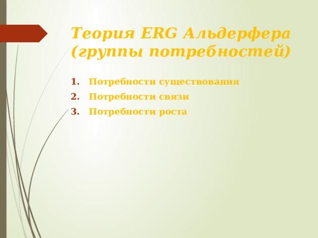Теория ERG Альдерфера (группы потребностей) Потребности существования Потребности связи Потребности роста 6
