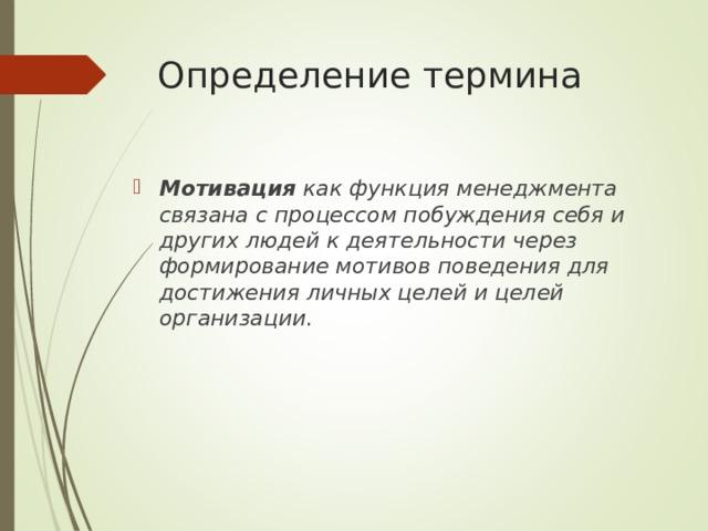 Определение термина