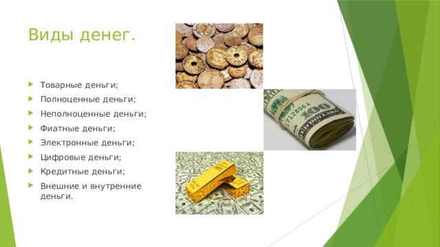 Виды денег.