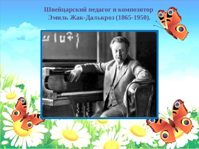 Швейцарский педагог и композитор Эмиль Жак-Далькроз (1865-1950).
