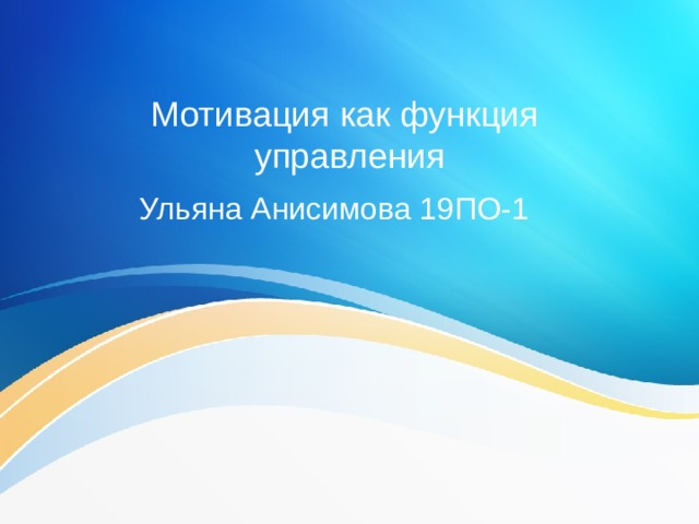 Мотивация как функция  управления Ульяна Анисимова 19ПО-1
