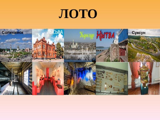 ЛОТО Соликамск Суксун