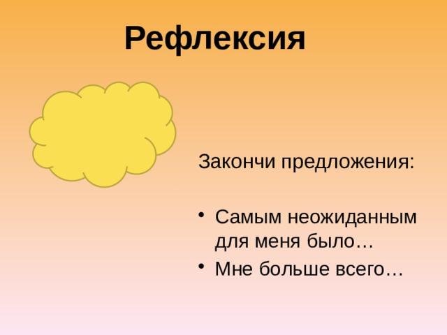 Рефлексия Закончи предложения: