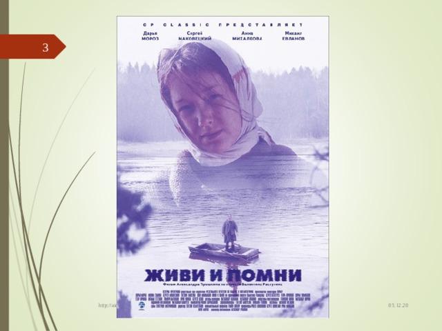 03.12.20 http://aida.ucoz.ru