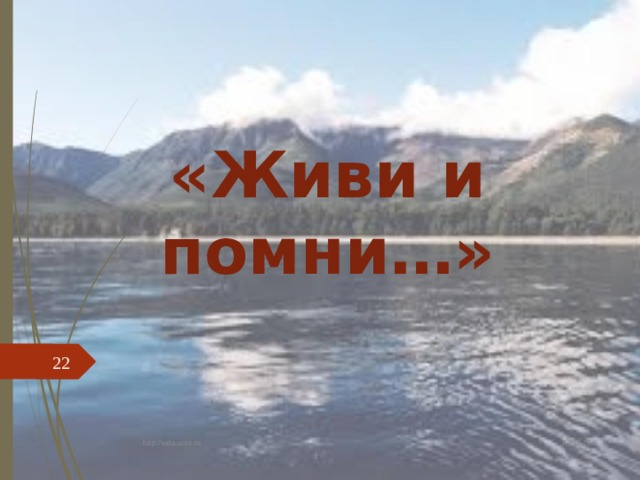 «Живи и помни…»  03.12.20 http://aida.ucoz.ru