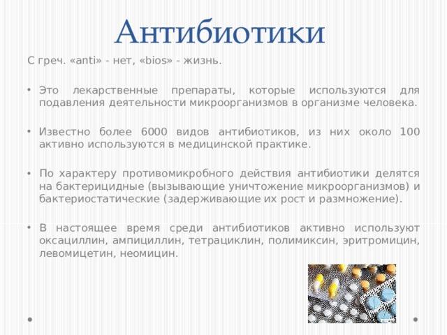 Антибиотики С греч. «anti» - нет, «bios» - жизнь.