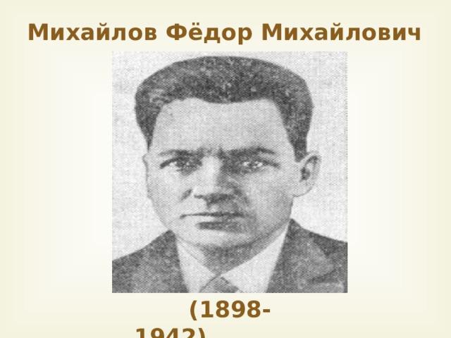 Михайлов Фёдор Михайлович  (1898-1942)