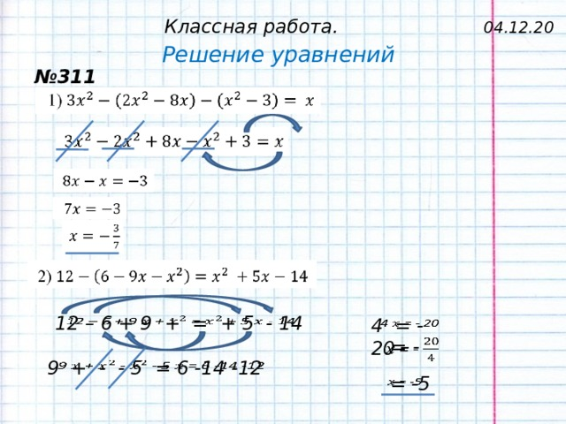 Классная работа. 04.12.20 Решение уравнений № 311      12 – 6 + 9  + = + 5  - 14 4  = - 20     = -   9  + - - 5  = 6 -14 -12  = -5