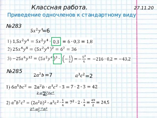 Классная работа. 27.11.20 Приведение одночленов к стандартному виду № 283 =6 № 285 =7 =2 2·  ·