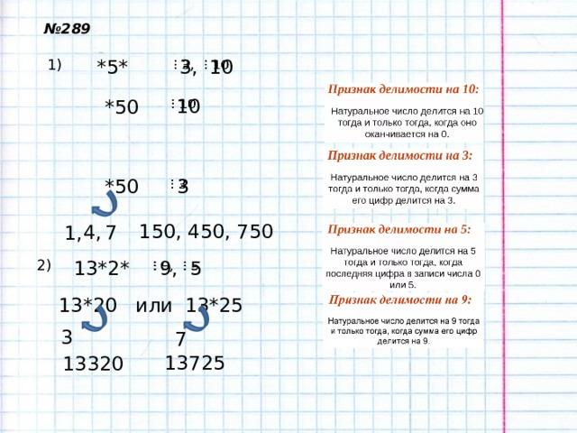 № 289 *5*  3,   10  1)  10  *50   3 *50 150, 450, 750 7 4, 1, 13*2*  9,   5  2) 13*20 или 13*25 3 7 13725 13320