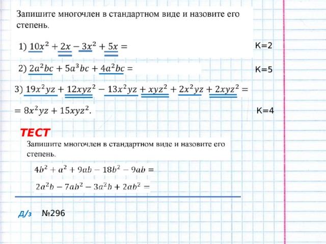 К=2 К=5 К=4 ТЕСТ № 296