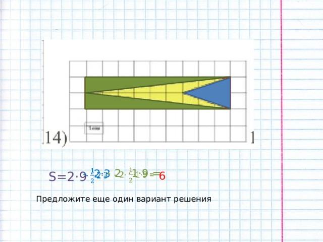 - 2· ·1·9 =  - ·2·3  S=2·9 6 Предложите еще один вариант решения