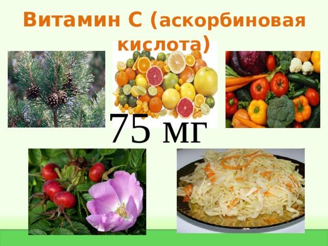 Витамин С ( аскорбиновая кислота ) 75 мг