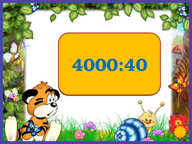 100 4000:40