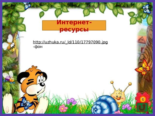Интернет-ресурсы http://uzhuka.ru/_ld/110/17797090.jpg  -фон