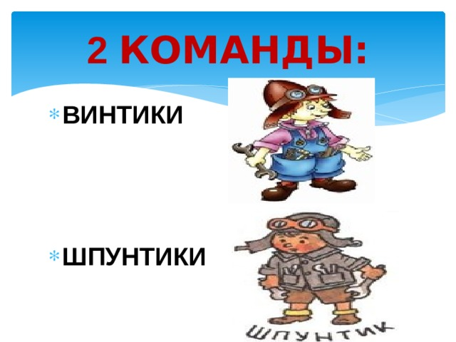 2 КОМАНДЫ: ВИНТИКИ