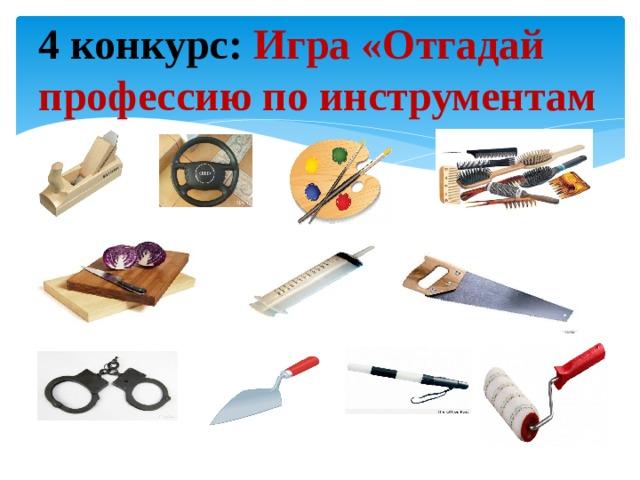 4 конкурс: Игра «Отгадай профессию по инструментам