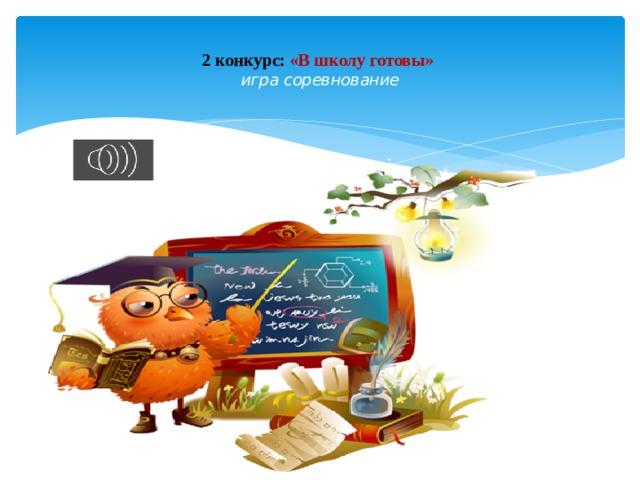 2 конкурс: «В школу готовы»  игра соревнование