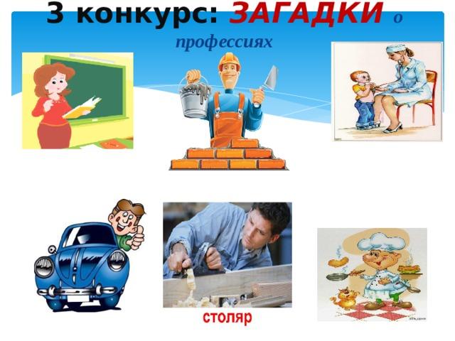 3 конкурс: ЗАГАДКИ о профессиях .