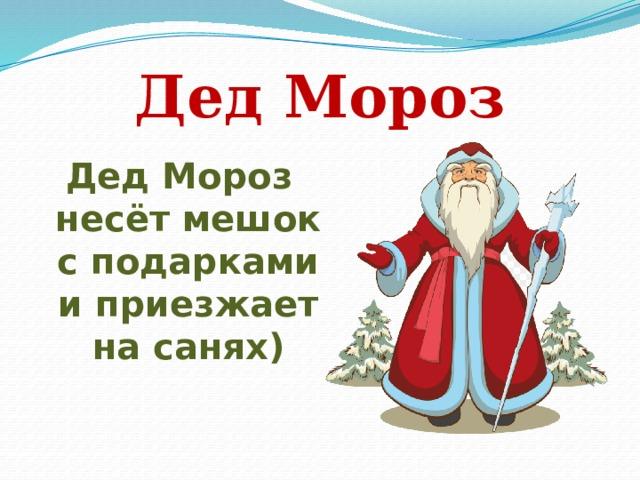 Дед Мороз Дед Мороз несёт мешок с подарками и приезжает на санях)