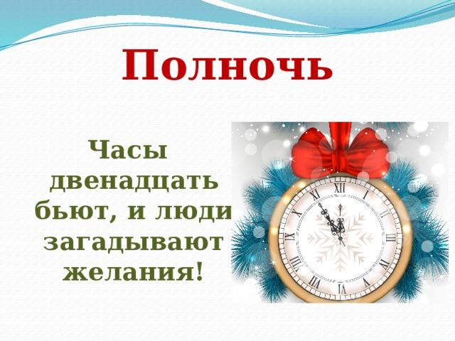 Полночь Часы двенадцать бьют, и люди загадывают желания!